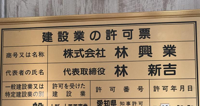 株式会社林興業